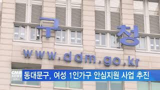 [서울뉴스]동대문구, 여성 1인가구 안심지원 사업 추진