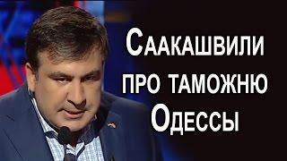 Саакашвили рассказал всю правду про таможню Одессы!