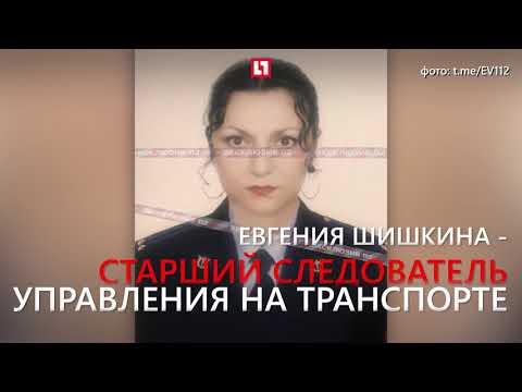 Смотреть Убийство следователя в Подмосковье онлайн