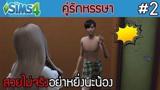 The Sims 4 คู่รักหรรษา #2: สวยไม่จริงอย่าหยิ่งนะน้อง สวยกว่าน้องพันสองก็มี