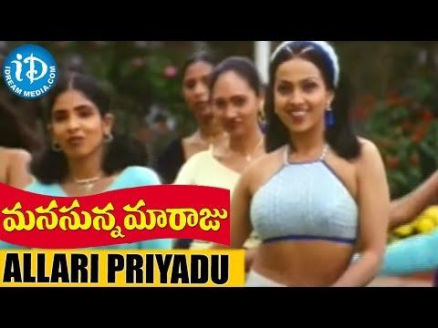 Manasunna Maaraju Movie Songs - Allari Priyadu Video Song | Rajashekar, Laya | V Srinivas