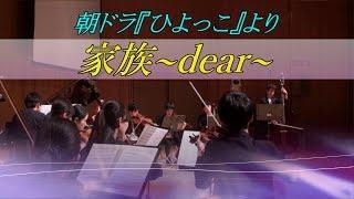 【毎週新動画UP!】 Chor.Draft第五回公演第一部 朝ドラ『ひよっこ』...