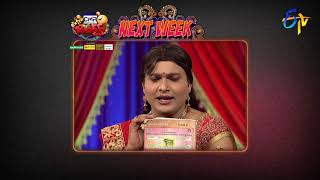 Extra Jabardasth | 29th December 2017  | Latest Promo