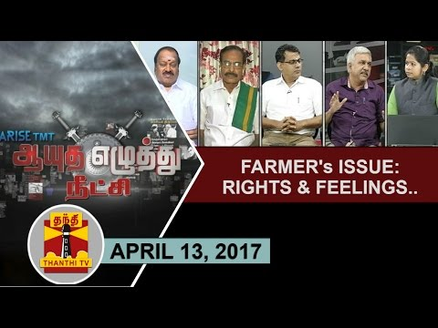 (13/04/2017) Ayutha Ezhuthu Neetchi : Farmers Issue : Rights and Feelings   Thanthi TV