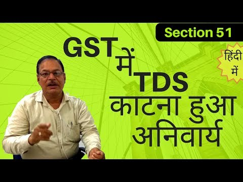 Tax Deduction at Source in Gst | TDS in GST | Section 51 of GST act|
