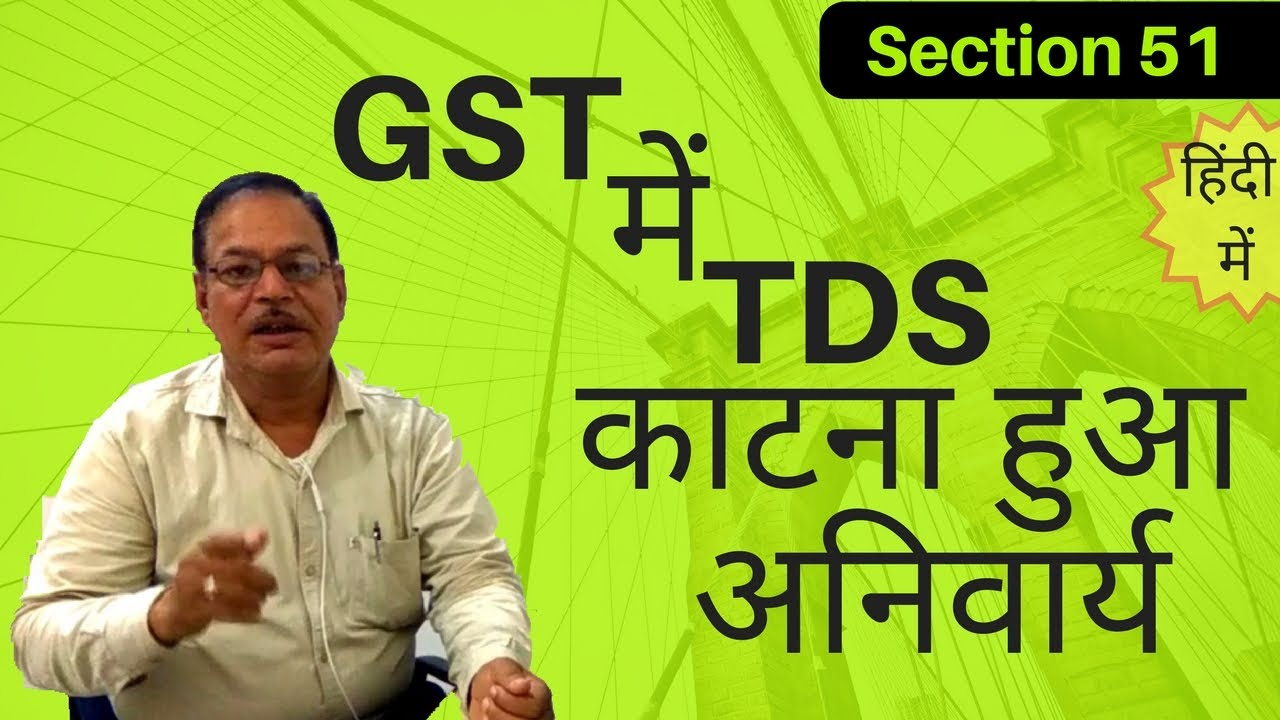 Tax Deduction At Source In Gst Tds In Gst Section 51 Of Gst