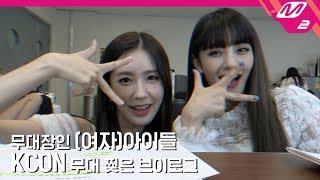 [K-LOG] (여자)아이들! 태국에서 족발도 뜯고 무대도 잘하고~♡ | Ep.2 @KCON19TH (ENG SUB)