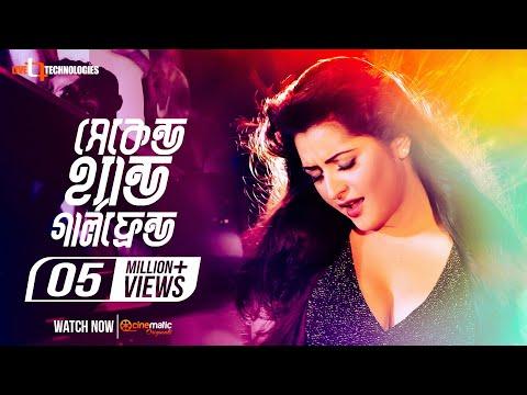 Item song movie hitman shakib khan bipasha kabir dj shohel misha fu hd - 3 4