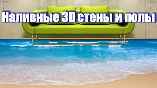 видео Полиуретановые полы - современный дизайн дома и офиса