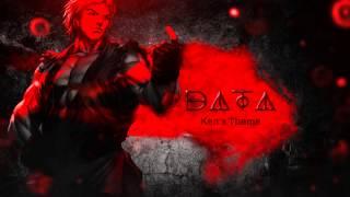DATA - Ken's Theme (Street Fighter II)