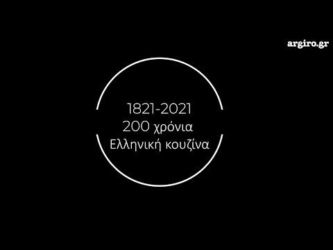 1821-2021: 200 χρόνια Ελληνική κουζίνα