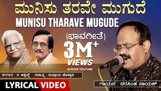 Munisu Tharave Song with Lyrics | Narasimha Nayak, C Ashwath,Subrayya Chokkadi |Kannada Bahavageethe