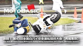 [60p Remaster] All Japan Police Motorcycle Competition 2012 Digest【60p リマスター版】激闘! 第43回全国白バイ安全運転競技大会