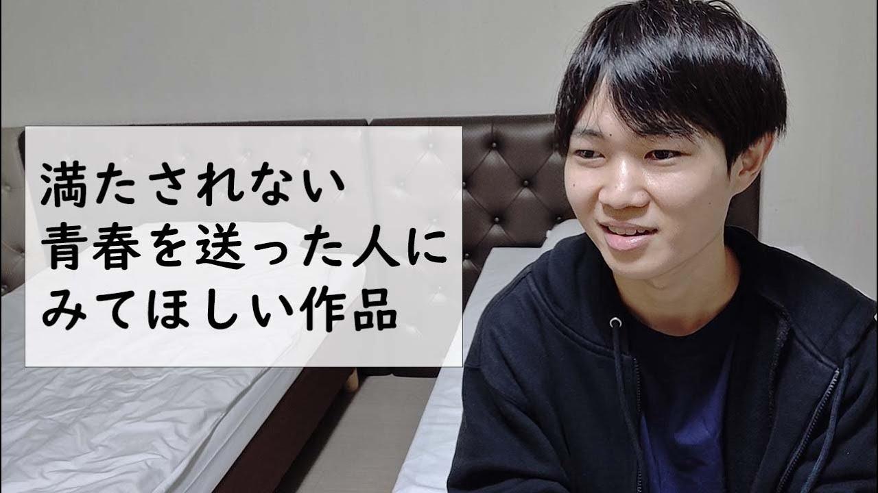 【小説,映画】満たされない青春を送る方におすすめの作品TOP5