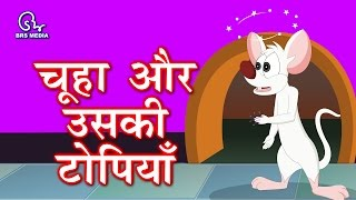 Hindi Animated Story - Chuha aur Uski Topi | चुहा और उसकी टोपी | Rat and his hat