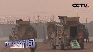[中国新闻] 叙利亚政府军与土耳其军队交火 | CCTV中文国际