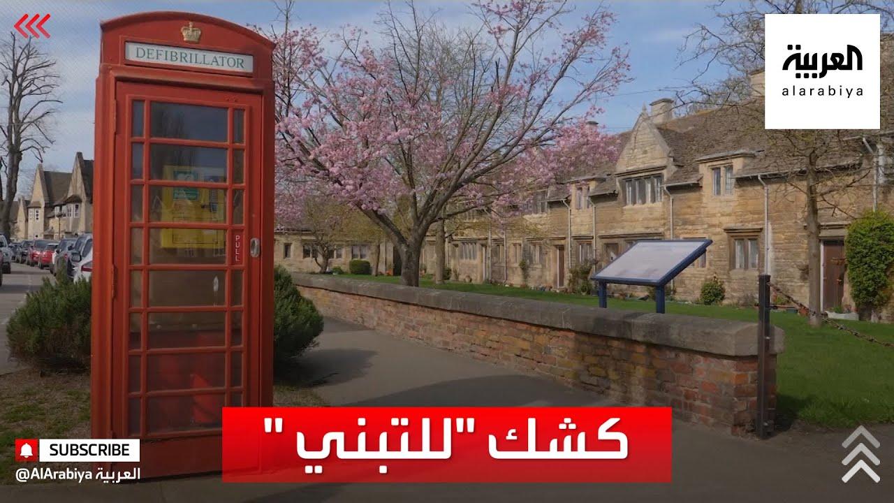 أكشاك الهاتف في بريطانيا للتبني  - نشر قبل 2 ساعة