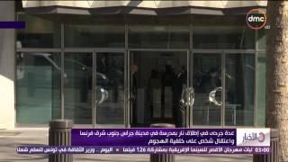 الاخبار - إنفجار فى باريس بمقر صندوق النقد الدولى وإطلاق نار فى مدرسة بفرنسا واعتقال شخص