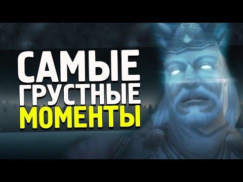 8 САМЫХ ТРАГИЧНЫХ МОМЕНТОВ В World of Warcraft