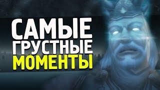 8 САМЫХ ГРУСТНЫХ МОМЕНТОВ в World of Warcraft