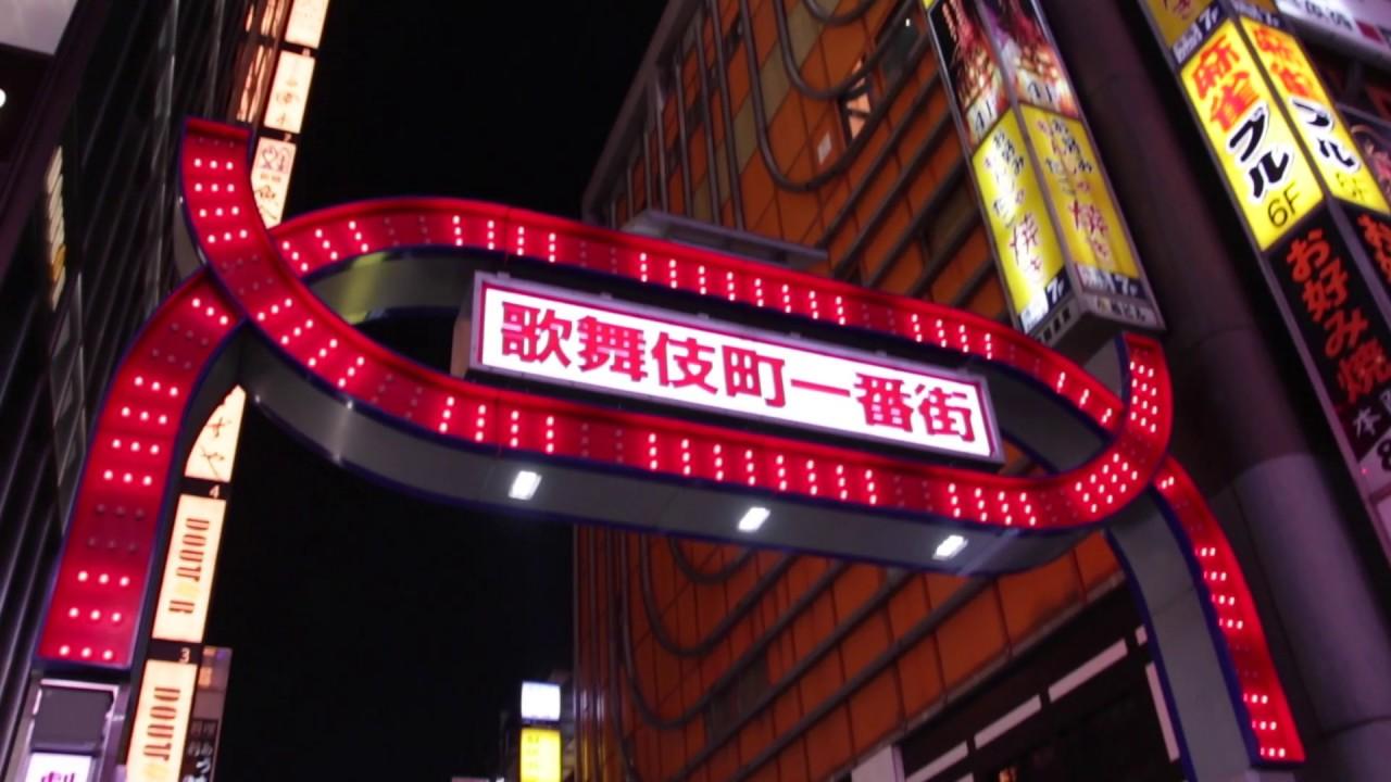 TOKIO NOCTURNO: Shinjuku y Shibuya - YouTube