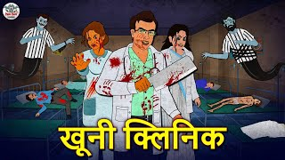 खूनी क्लिनिक | Haunted Clinic | Bhootiya Kahaniya | Horror Stories | Hindi Kahaniya | Hindi Stories