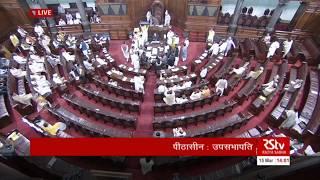 Rajya Sabha Budget Session   March 15, 2018  Time Slot: 14.00 to 14.01