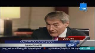 السيسي : التطرق لموضوع حقوق الإنسان مبالغ فيه  ولا يعكس الوضع الحقيقي في مصر