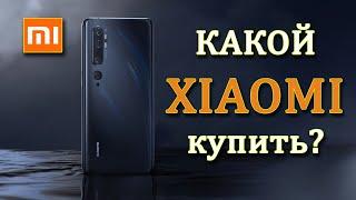 Какой XIAOMI купить в 2020 году. Лучший смартфон 2020. Топ смартфонов СЯОМИ. Redmi K30. Mi Note 10.