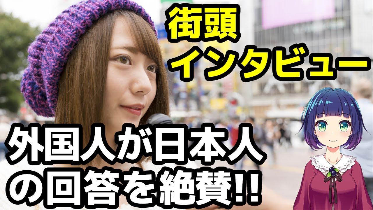 【海外の反応】外国人が絶賛!「これが日本が発展した理由だ!」街頭インタビューに答える日本の若者に大反響!