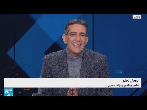 نعمان لحلو في جولة عالمية للتعريف بالرصيد الموسيقي والغنائي المغربي  - 11:54-2018 / 11 / 16