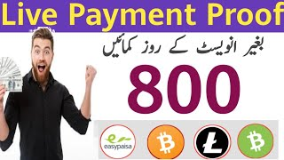 Earn upto 800 daily with live payment proof | 2020