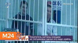 Похититель картины Куинджи из Третьяковки хотел привлечь к себе внимание - Москва 24