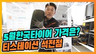 5월 한국타이어 가격은? Hankook Tire