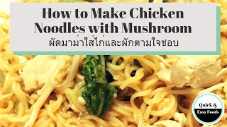 How To Cook Chicken Noodles With Mushroom And Lettuce - ผัดมาม่าใส่ไก่และผักตามใจชอบ