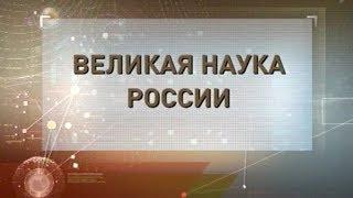 Великая наука России. Александр ПОПОВ.