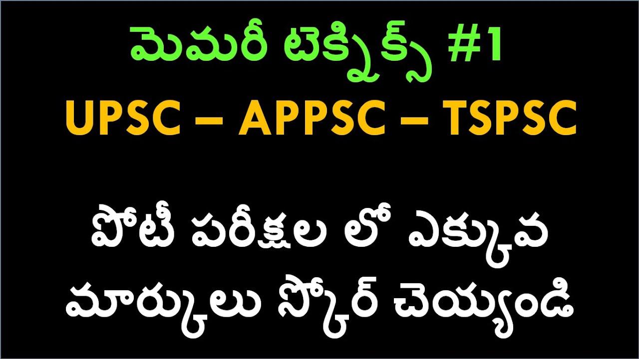 Memory Techniques #1 UPSC | APPSC | TSPSC Exams in Telugu  మెమరీ టెక్నిక్స్ పోటీ పరీక్షల స్పెషల్