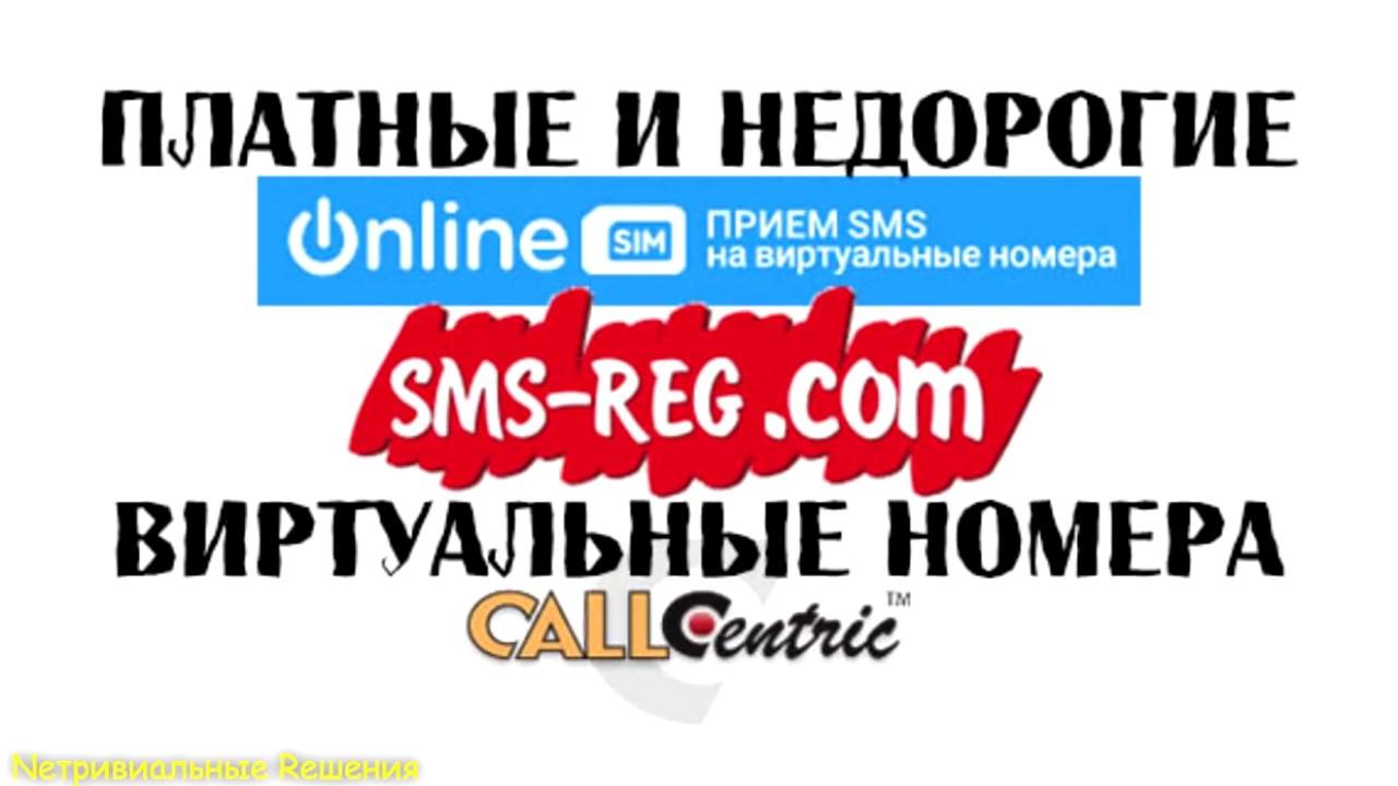 Виртуальный номер для смс регистрации ВК, ОК, YouTube, Твиттер .