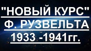 Новый курс Ф. Рузвельта - 1933-1941 гг.