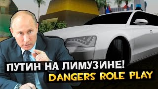 Путин на лимузине! - SAMP
