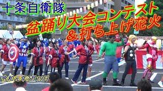 #十条自衛隊盆踊り大会コンテスト!#打ち上げ花火!#東京夏祭り Tokyo Bon Dance Festival