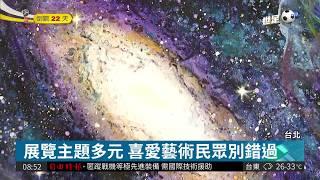 台灣五月畫會 62週年會員聯展揭幕| 華視新聞 20180523