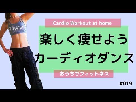 3分間【楽しく踊ってダイエット】痩せるダンスで脂肪燃焼・Fat Burn #019