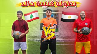بطولة كتيبة خالد #4 !! | المهمة المستحيلة ليوسف 😱🔥 - مصر ضد لبنان
