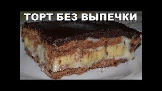 Обалденный торт без выпечки за 15 минут!!