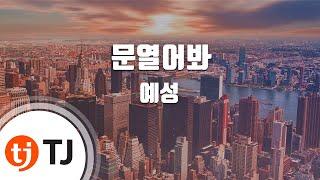 [TJ노래방] 문열어봐(Here I Am) - 예성(YESUNG) / TJ Karaoke