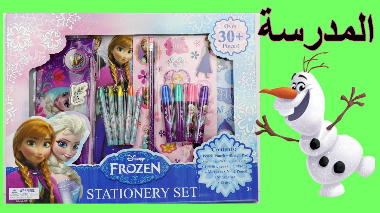 524d034fb2924 أغراض المدرسة ديزني فروزن ألعاب بنات جميلة - Frozen School Set for girls