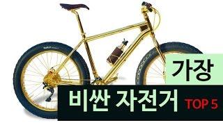 (랭킹박스) 가장 비싼 자전거 TOP 5