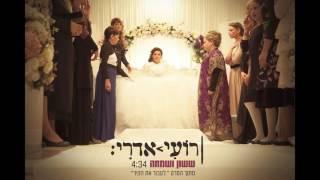 רועי אדרי - ששון ושמחה | Roy Edri - מתוך הסרט לעבור את הקיר-The Wedding Plan שיר כניסה לחופה