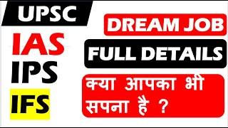 UPSC  I  HOW  TO BECOME IAS OFFICER  I  Qualification I Age Criteria  I Tips